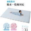 涼感 おねしょシーツ サラサラ & クール 防水シーツ シングル (100×210cm) (配送:ゆうパケット2)