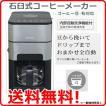 石臼式コーヒーメーカー (ブラック) ON-01 (全自動 ミル付き ステンレス 内部自動洗浄機能) 包装・熨斗OK! 石臼式 コーヒーメーカー 6a501