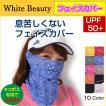 【ネコポス利用で送料無料】White Beauty UVカットフェイスカバーC型(ペイズリー柄・無地)