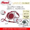 犬用伸縮リード フレキシリード VARIO セット テープタイプ 5m Mサイズ 2年保証 日本語説明書付 正規品