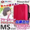スーツケース 中型 M サイズ フレーム キャリーバッグ キャリーケース トランク TSAロック搭載 5〜7日