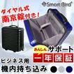 スーツケース 機内持ち込み 軽量 小型 SSサイズ ビジネス 横型