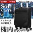 スーツケース ソフトタイプ 機内持ち込みサイズ キャリーケース 布製 1〜3日