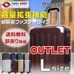 アウトレット スーツケース 大型 L...