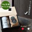 送料無料 コーヒー 保存容器 お中元 夏ギフト 自家焙煎 選べるトップスペシャルティコーヒー豆70g袋+猫柄保存缶 かわいい猫パッケージ コーヒーキャニスター