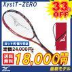 【2017NEW】ソフトテニス ラケット ミズノ MIZUNO ソフトテニスラケット ジストTゼロ XystT-zero (63JTN73162)  【前衛】
