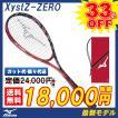 【2017NEW】ソフトテニス ラケット ミズノ MIZUNO ソフトテニスラケット ジストZゼロ XystZ-zero (63JTN73262)【後衛】
