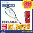 ソフトテニス ラケット 前衛  ミズノ MIZUNO ソフトテニスラケット ジストTゼロワン XystT-01 (63JTN73339) 【前衛】