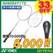 【2017新色発売】バドミントン ラケット ヨネックス YONEX バドミントンラケット ナノレイ170 NANORAY170 (NR170)