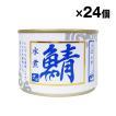 さば水煮 200g 入数24缶 サバ缶 缶詰 シーウィングス 【条件付き送料無料】