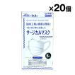 日本製 サージカルマスク 大人用 5枚入 入数20個 合計100枚 衛生用品 景品 販促品 ケース売り 1個110円 1枚22円税込