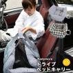クーポンで200円OFF 犬 ベッド  ラディカ ドライブベッドキャリー Mサイズ おしゃれ かわいい カーベッド クール メール便不可