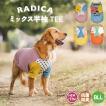 【100円OFFクーポン】犬 服 大型犬 ラディカ ミックス 半袖TEE タンク ウェア 犬の服  プレサーモC-25 虫除け メ ール便可