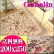 ラグ ゴブラン織り カーペット 約 3畳 用 200x250  激安 ホットカーペットカバー 絨毯 花柄