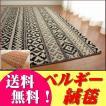 ラグ キリム柄 ベルギー絨毯 カーペット 133x195cm