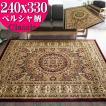 絨毯 6畳 ウィルトン織り ラグ カーペット ラグマット 240x330cm グリーン レッド