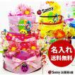 [4/23(金)到着可] 出産祝い おむつケーキ オムツケーキ 名入れ サッシー Sassy かわいい おしゃれ 3段 男女兼用