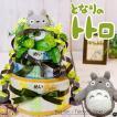 [6/26(土)到着可] おむつケーキ トトロ 3段 オムツケーキ 出産祝い 名入れ 男女兼用 キャラクター