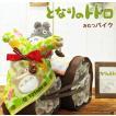 [6/26(土)到着可] おむつケーキ おむつバイク トトロ 出産祝い 名入れ となりのトトロ 男女兼用 キャラクター