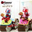おむつケーキ おむつバイク 出産祝い sassy サッシー 名入れ バイク