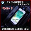 BMW純正 ワイヤレス充電可能スマホケース iPhone7 (BMW WIRELESS CHARGING CASE)