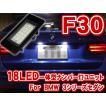 BMW 3シリーズセダン F30 LEDナンバー灯ユニット(LLU001)