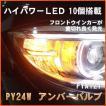 フロントウインカーが歯切れ良く発光。10LED PY24Wアンバーバルブ(PYA121) 1個販売