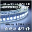 超高密度 50cm 120LED テープLED 正面発光 ホワイト 50cm 1本(TFW050W)