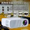 高輝度 液晶 プロジェクター 800x480 フルHD 入力 可能 HDMI USB VGA AV 2600ルーメン 20000 時間 高寿命 コントラスト比 2000:1 ◇RIM-BL-20
