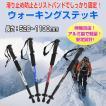 ウォーキングステッキ アルミ製 軽量 自由伸縮 トレッキングポール 散歩 山歩き ストック 高齢者 登山 ハイキング ウォーキング ◇RIM-A401