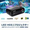 LED HDミニプロジェクター 高解像度 高輝度 家庭用 ホームシアター 大型スクリーン ビデオプロジェクター ◇RIM-BL-58
