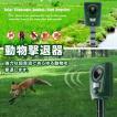 動物撃退器 対策 撃退 赤外線動作センサー 超音波動物...