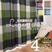 カーテン 遮光 おしゃれ 北欧 4枚組 遮光裏地付きリネン調ナチュラルチェックカーテン&UVカットミラーレースカーテン4枚セット