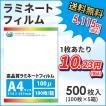 ★送料無料★ラミネートフィルムSG 100ミクロンA4サイズ500枚(100枚/箱×5箱)
