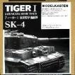 モデルカステン SK-4 1/35 タイガー1 後期型 予備履帯 可動