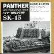 モデルカステン SK-15 1/35 パンター後期型 予備履帯 可動