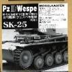 モデルカステン SK-25 1/35 2号/ヴェスペ用キャタピラ(可動)