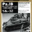 モデルカステン SK-32 1/35 1号戦車B型用履帯(可動)