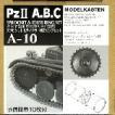 モデルカステン A-10 タミヤ製II号戦車A.B.C.型用 スプロケット&アイドラー補正リングセット