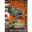 モデルアート AKインタラクティブ テクニックマガジン タンカー02(日本語翻訳版) エクストラ・アーマー 究極の増加装甲