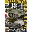 モデルアート AKインタラクティブ テクニックマガジン タンカー03(日本語翻訳版) 埃と土 (ダスト&ダート)