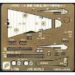 ジョーワールド JPE80 1/700 IJN 扶桑型 飛行機作業甲板セット(エッチング)