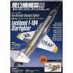 モデルアート 飛行機模型スペシャル No.27 ロッキード F-104 スターファイター