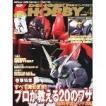 メディアワークス 2011/04 電撃ホビーマガジン