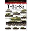 新紀元社 ミリタリーカラーリング & マーキングコレクション T-34-85
