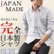 2枚目半額クーポン対象 ciao オックスフォード ストライプ メンズ カジュアル シャツ 長袖 日本製 オックスシャツ最大10 メール便
