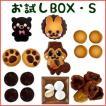 誕生日 プレゼント 子供 可愛いお菓子 お試しBOX S