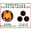 結婚式 2次会 プチギフト お菓子 ウサギ ビスケット ココア クッキー