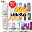 電子タバコリキッド プルームテック エナジードリンク30ml 香料 フレバー 日本製 国産 メンソール PayPay 送料無料 補充 再生 安値 自作 大容量