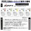 4個入り JUUL互換 JUPPY PODS リキッド入り ポッドタイプ ジュール 交換用 コイル カートリッジ POD型 軽量 小型